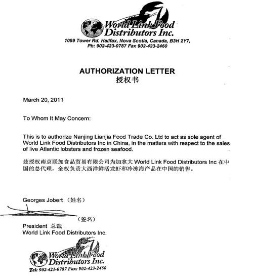 Nanjing Lian Jia Food Distributor Co , Ltd